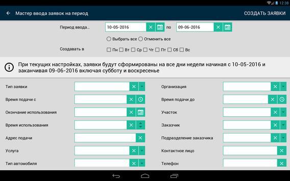 Авто-Контроль screenshot 5