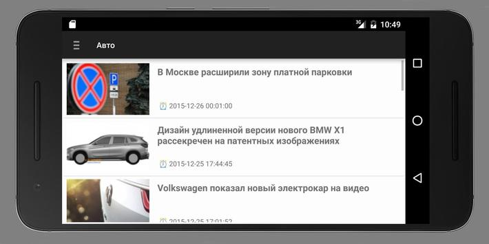 Новости Белгорода apk screenshot