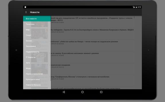 Новости Калининграда apk screenshot
