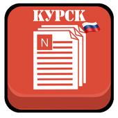 Новости Курска icon