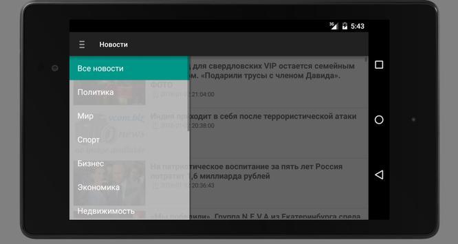 Новости Курска apk screenshot