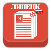 Новости Липецка icon