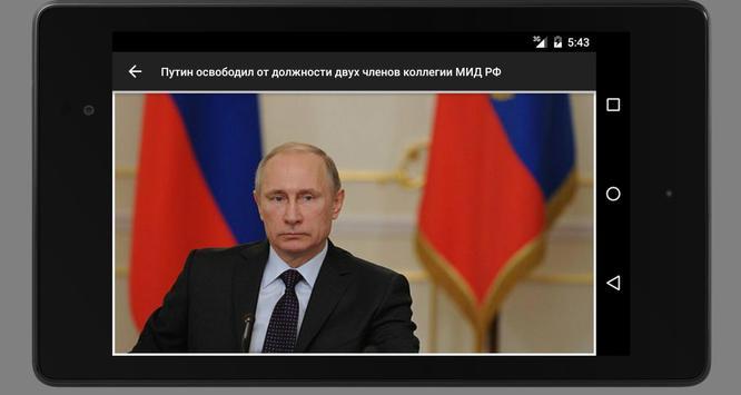 Новости Липецка apk screenshot