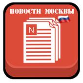 Новости Москвы icon