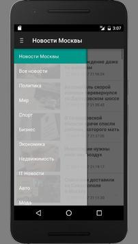 Новости Москвы poster