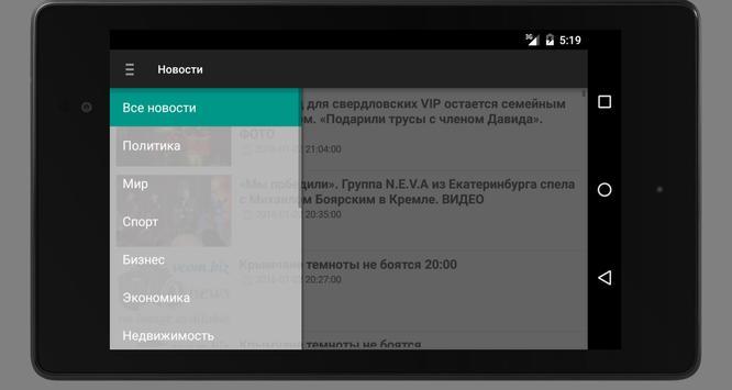 Новости Москвы apk screenshot