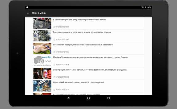 Новости Тольятти apk screenshot