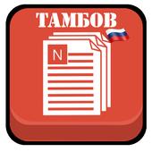 Новости Тамбова icon