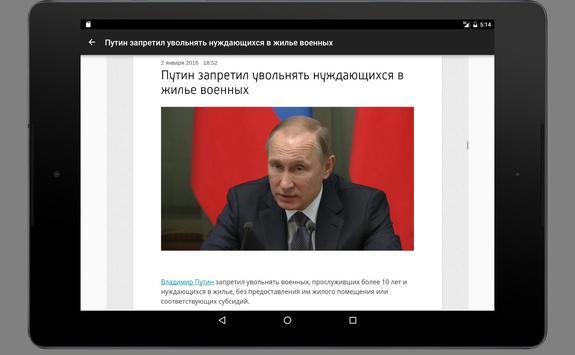 Новости Тамбова apk screenshot