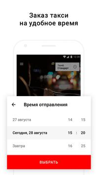 Везёт screenshot 2