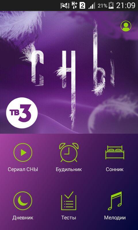 Тв-3 выпустил умное мобильное приложение — пресс-релизы.