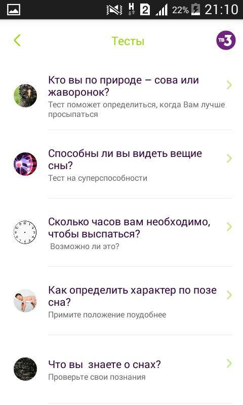 Сны for android apk download.