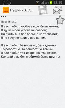Great Russian poetry (culture) apk screenshot