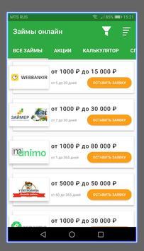 Займы онлайн. Рейтинг screenshot 1
