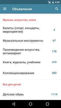 Объявления Волгограда V1.ru screenshot 1