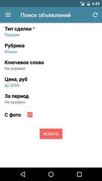 Объявления Волгограда V1.ru screenshot 2