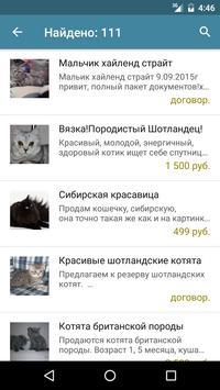 Объявления Волгограда V1.ru screenshot 3