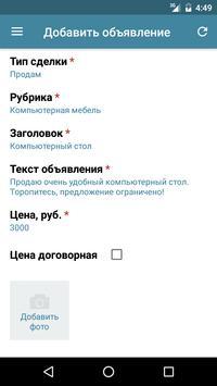 Объявления Волгограда V1.ru screenshot 4