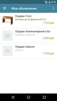 Объявления Волгограда V1.ru screenshot 5