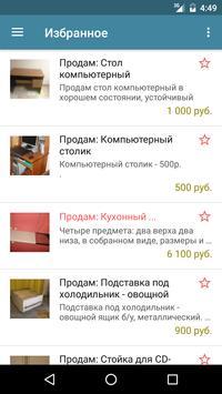 Объявления Волгограда V1.ru screenshot 6