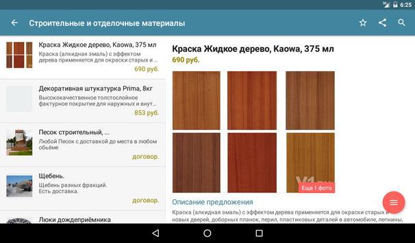Объявления Волгограда V1.ru screenshot 9