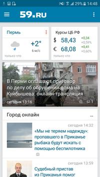59.ru poster