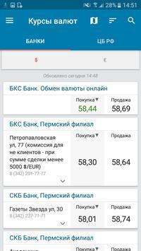 59.ru apk screenshot