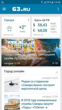 63.ru poster