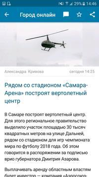 63.ru screenshot 2
