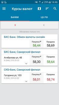 63.ru screenshot 3
