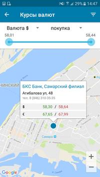63.ru screenshot 5