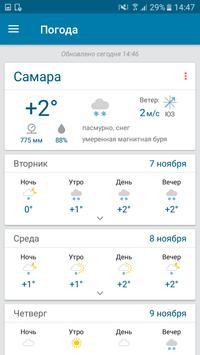 63.ru screenshot 6