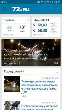 72.ru poster