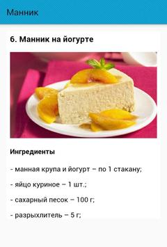 Манник. Рецепты screenshot 3