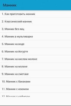 Манник. Рецепты poster