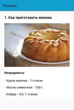 Манник. Рецепты screenshot 1