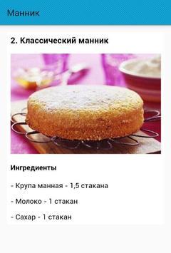 Манник. Рецепты screenshot 2