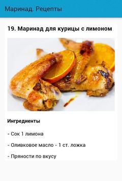 Маринад. Рецепты screenshot 1
