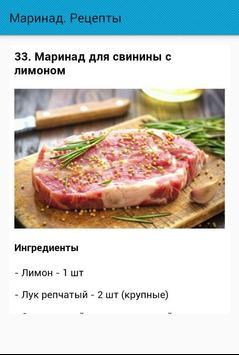 Маринад. Рецепты screenshot 2