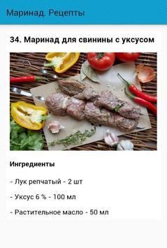 Маринад. Рецепты screenshot 3