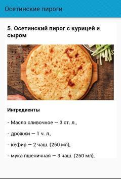 Осетинские пироги. Рецепты screenshot 4