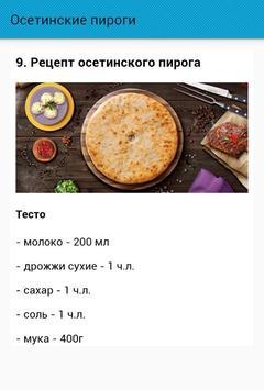 Осетинские пироги. Рецепты screenshot 5
