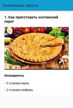 Осетинские пироги. Рецепты screenshot 1