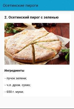 Осетинские пироги. Рецепты screenshot 2