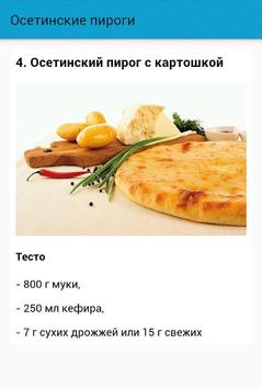 Осетинские пироги. Рецепты screenshot 3