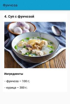 Фунчоза. Рецепты screenshot 4