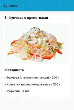 Фунчоза. Рецепты screenshot 1