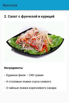 Фунчоза. Рецепты screenshot 2
