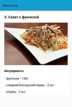 Фунчоза. Рецепты screenshot 3