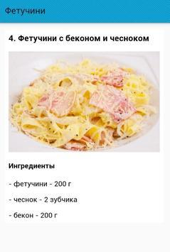 Фетучини. Рецепты screenshot 2
